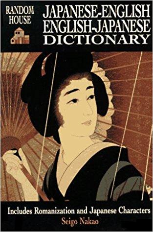 Image of Japanese-English English-Japanese Dictionary